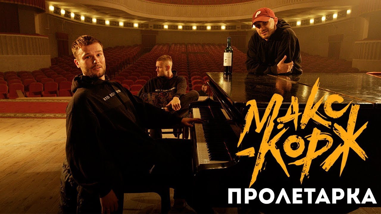 Макс Корж - Пролетарка (Official audio)