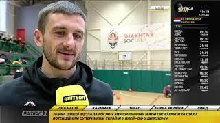 Шахтер открыл в Киеве площадку для тренировок детей с особенностями развития