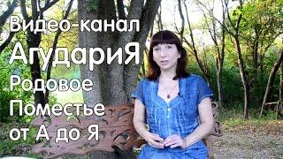 видео Анна Донатова. Почему мы переехали из города в родовое поместье