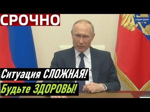 Карантин продлен на месяц! Новое обращение Путина к народу из за ситуации с КОРОНАВИРУСОМ