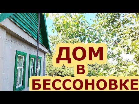 Купить дом в Бессоновке без посредников