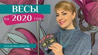 ВЕСЫ: гороскоп на 2020 год. Таро прогноз Анны Ефремовой / LIBRA: horoscope for the year 2020