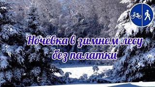 Ночевка в зимнем лесу при -16 без палатки, но в спальнике 14.02-15.02.2015(Готовил на турбопечке -http://www.airwood-stove.com/product/4-legkaja_pokhodnaja_turbopechka_airwood_euro_bm_ Подписчикам канала при покупке по., 2015-02-16T04:50:31.000Z)
