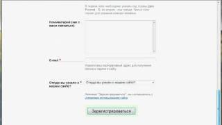 Регистрация на сайте HeadHunter.ru (2/5)