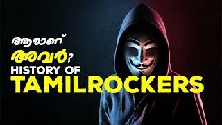 നമ്മളുടെ വിവരങ്ങൾ ഇവർ ചോർത്തുമോ? Who is TamilRockers ? Tamilrockers and their History