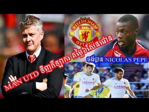 Man Utd ទិញកីឡាករតម្លៃ ៦សែនផោន នឹងចង់បាន Nicolas Pepe