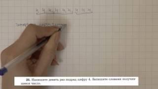 Решение задания №26 из учебника Н.Я.Виленкина