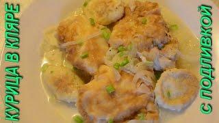 Курица в кляре Рецепт.Очень вкусно.