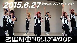 【ZEN THE HOLLYWOOD】2015.6.27 夏のぜんハリ アチチチセーラーPLAY