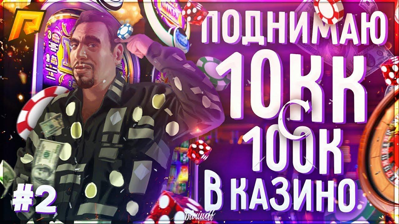 Читы для crmp чит на казино списки казино в казахстане