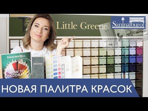 Новая палитра красок от компании Little Greene. Дизайнер декоратор Катерина Санина