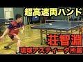 【卓球】琉球アスティーダ所属の台湾のレジェンド!荘智淵(Chuang Chih Yuan)の超高速卓球!【開幕試合前の練習風景】High-speed boll