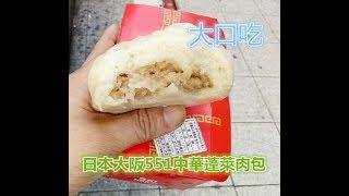 曉兔邊走邊介紹...「日本大阪551中華蓬萊肉包」...道頓崛戎橋筋商店街上的551蓬萊本店