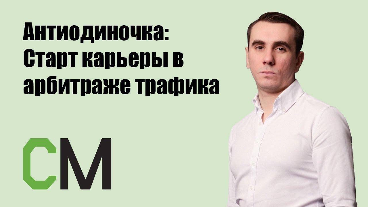 Антиодиночка: Старт карьеры в арбитраже трафика. Виталий Стеценко