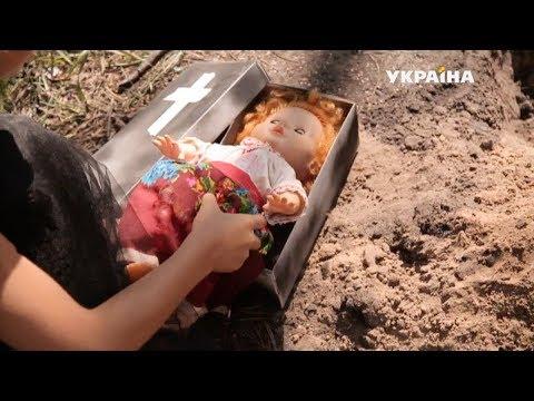 Кладбище игрушек | Реальная мистика