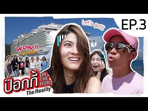 EP.3 | ป๊อกกี้ on the run ทริปล่องเรือในฝัน... หร๊ออ!! (มองบน)