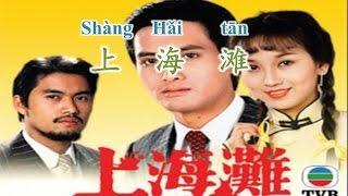 Dạy tiếng Trung qua bài hát Bến Thượng Hải [上海滩]