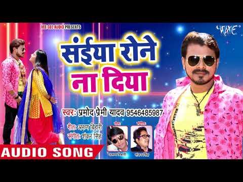 Pramod Premi Yadav (2018) नया सुपरहिट गाना - Saiya Rone Na Diya - Bhojpuri Hit Songs