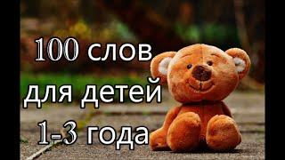 100 слов для детей 1-3 года |  Развивающие мультики для детей