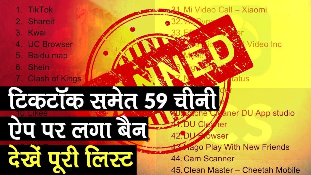 List of 59 Chinese App banned in India: TikTok-Helo समेत 59 ऐप्स पर लगा बैन, केंद्र ने बताई वजह - Watch Video