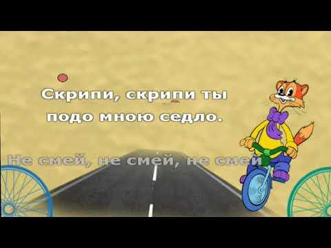 Кручу педали - караоке для детей
