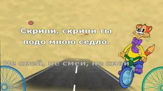 Леопольд - Кручу педали - Караоке для детей