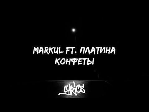 MARKUL feat. Платина - Конфеты ( lyrics / текст песни )