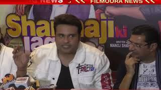 #Sharmaji Ki Lag Gai |Trailer Launch |Krishna Abhishek |Mugdha Godse |Kashmira Shah