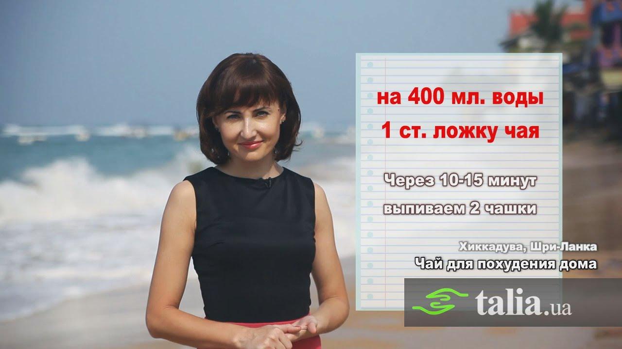 Чай для Похудения Талия Радченко Дом   чай для похудения в домашних условиях