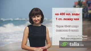 Чай для похудения дома. Рецепт Талии Радченко