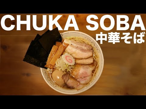 Thumbnail: The Original Ramen in Japan - Chuka Soba