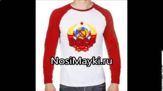 футболки для печати купить в екатеринбурге(http://nosimayki.ru/ - интернет магазин футболок, приглашает Вас за покупками. У нас Вы можете заказать футболку с..., 2017-01-08T18:22:34.000Z)