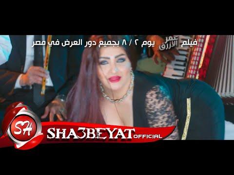 ابراهيم عمر  كليب زمن الرجال مع الراقصة بارديس فيلم عمر الازرق IBRAHEM  OMAR - ZAMAN ELREGAL