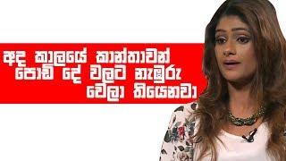 අද කාලයේ කාන්තාවන් පොඩි දේ වලට නැබුරු වෙලා තියෙනවා   Piyum Vila   10 - 05 - 2019   Siyatha TV Thumbnail
