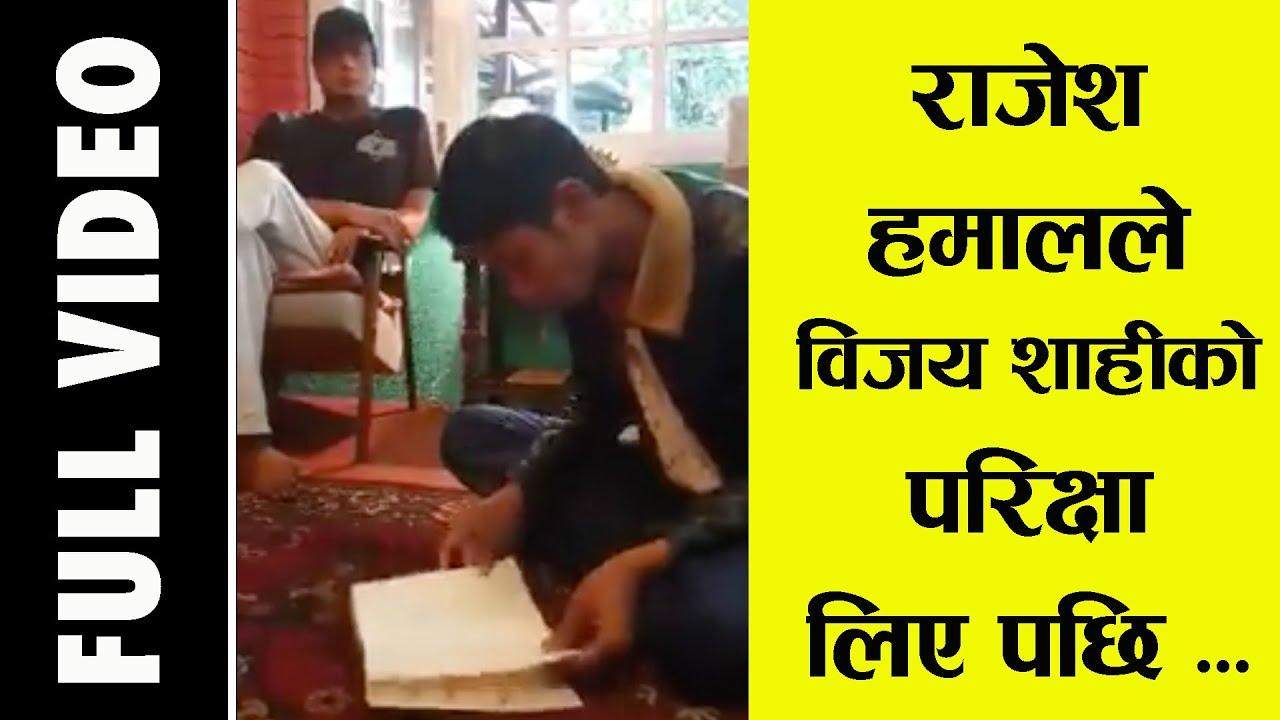 Rajesh Hamal Checking Bijay Shahi | राजेश हमालले जाँचे बिजय शाहीलाई | FULL VIDEO
