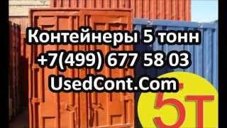 контейнер железнодорожный 5 тонн, куплю контейнер 5 тонн красноярск, сколько стоит контейнер 5 тонн,(Контейнер 5 тонн, размеры: Длина 2.70 м; Ширина 2.20м.; Высота 2.40м. Контейнер 5 тонн в продаже в Москве. Доставка..., 2015-01-10T08:55:01.000Z)