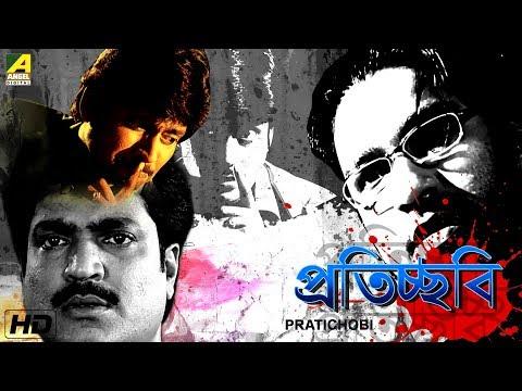 Pratichobi | প্রতিচ্ছবি | Detective Bengali Movie