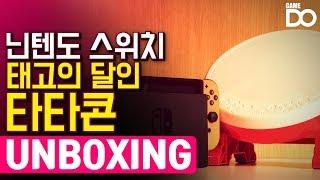 [4K] 태고의 달인 닌텐도 스위치 버전 타타콘 개봉기 [GameDO UNBOXING]