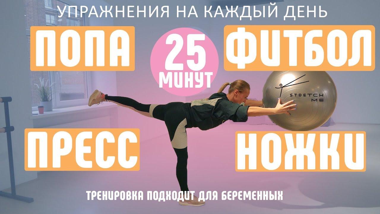 Красивая попа и пресс за 25 минут. Упражнения для фитбола. Тренировка с Настей Завистовской.