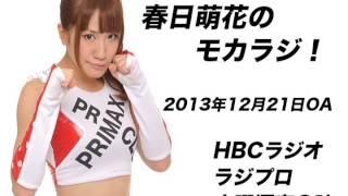春日萌花のモカラジ2013年12月21日OA 春日萌花 動画 9