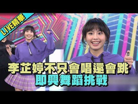 【LIVE精華】李芷婷不只會唱還會跳 即興舞蹈挑戰 BLACKPINK/ITZY/TWICE/蔡依林/A'N'D