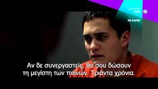 ΤΟ ΚΑΡΦΙ (THE SNITCH) - trailer