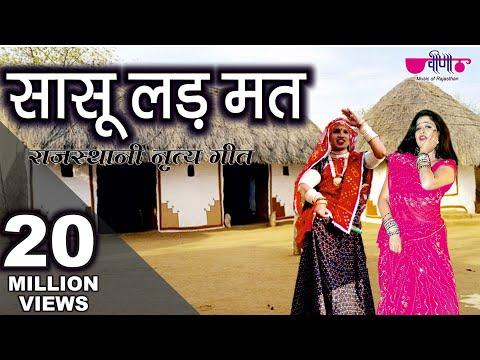 Sasu Lad Mat Lad Mat, Nyari Kar De 😆 😂 🤣 - Most Entertaining Rajasthani Video Song 2018