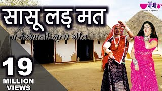 Sasu Lad Mat - Rajasthani Traditional Video Songs