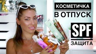 Косметичка в отпуск | Что взять с собой на море | Покупки с eVitamins | Bronze Goddess парфюм