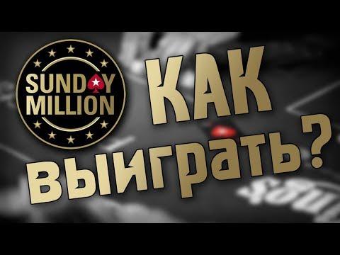 Как выиграть Sunday Million за $215 на PokerStars? | Iwantbearich анализирует финальный стол турнира