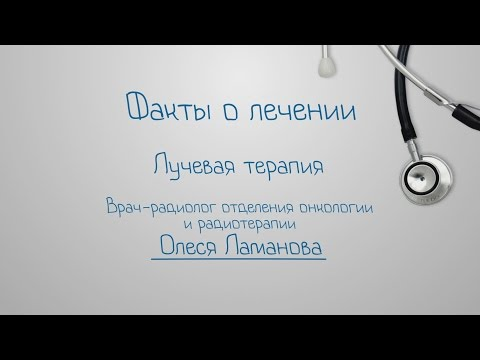 Лучевой цистит: симптомы, диагностика, лечение