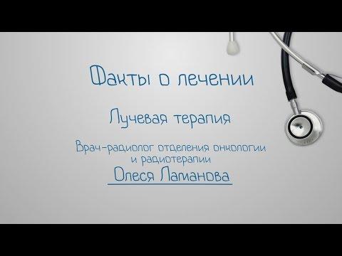 Факты о лечении. Лучевая терапия.