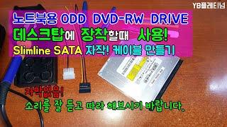 노트북용 DVD-RW을 데스크탑에 설치  SATA파워 …