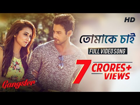 Tomake Chai   Gangster   Yash   Mimi   Arijit Singh   Arindom   Birsa   Latest Bengali Song 2016